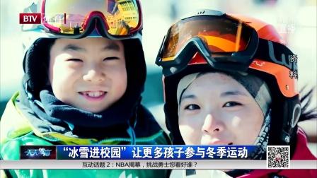 """""""冰雪进校园""""让更多孩子参与冬季运动 天天体"""