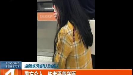 成都地铁2号线有人行凶伤人 断发散落一地 女乘客受伤现场快报20181018 高清