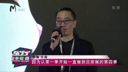 动画电影《京剧猫:霸王折》启动发布会 东方电影报道 181017 高清