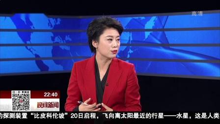 新闻万象· 江苏泰兴 网传酒后执法 相关展开晚间新闻报道20181021 高清