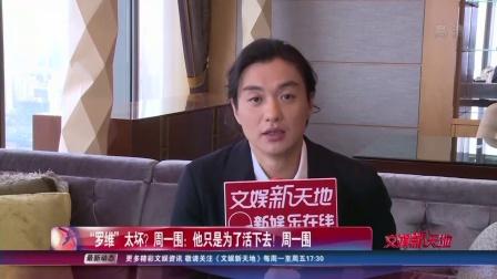 """文娱新天地 东方卫视 2018 关注特殊儿童 周迅和她的朋友们""""为爱发声"""""""