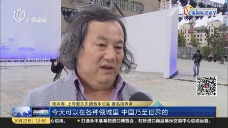 """""""20·40大家·回家"""",上海国际艺术节举办20周年特别活动 新闻报道 181022"""