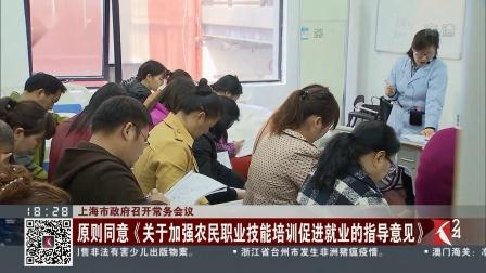 上海市政府召开常务会议 原则同意《关于加强农民职业技能培训促进就业的指导意见》 东方新闻 20181022 高清版