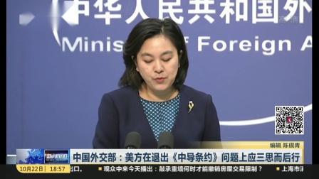 中国外交部:美方在退出《中导条约》问题上应三思而后行 新闻报道 181022