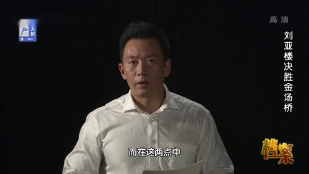 刘亚楼决胜金汤桥档案20181022 高清
