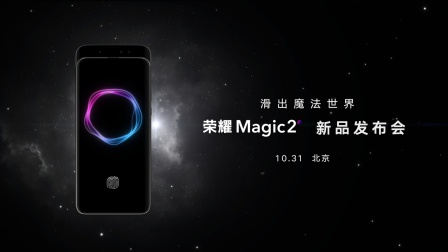 官宣:荣耀Magic2来袭,不仅仅是AI六摄,10.31北京见