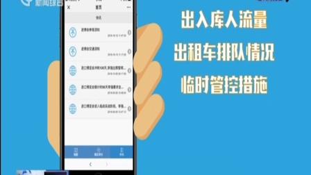 """""""进博会交通""""App今天上线 新闻报道 181023"""