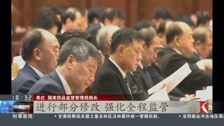 十三届全国人大常委会第六次会议在京举行 药品管理法修正草案:强化疫苗监管 东方新闻 20181023 高清版