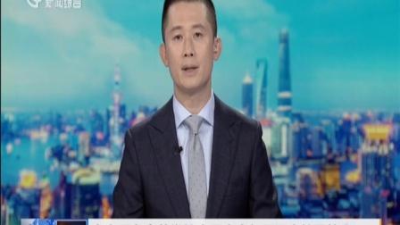 """上海民办中芯学校食品安全问题调查处置情况:食品供应商""""上海怡乐食""""被立案调查,学校校长被免去职务 新闻报道 181023"""