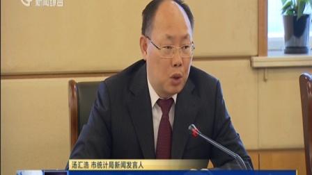 """上海:前三季度GDP同比增长6.6%,居民收入继续""""跑赢"""" 新闻报道 181023"""