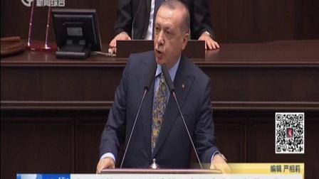 土耳其总统:公布沙特记者遇害案调查进展 新闻报道 181023