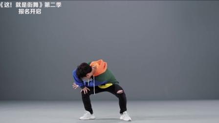 初心不改 冠军韩宇亲身示范《这!就是街舞》第二季报名视频