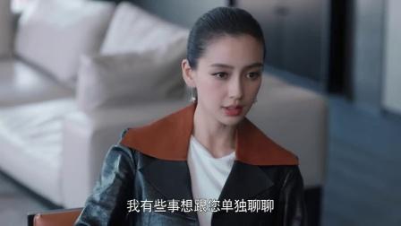 《创业时代》剧透:那蓝彭总商量欲逼温迪辞职