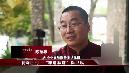 """传奇故事 2018 """"非遗麻饼""""保卫战,因麻饼闹上法庭"""