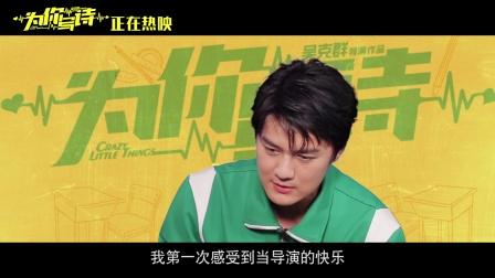 《为你写诗》曝吴克群导演特辑
