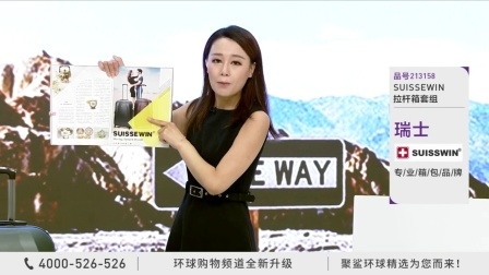 213158-SUISSEWIN拉杆箱套组