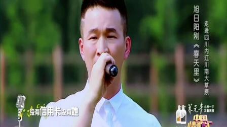 旭日阳刚实力演唱经典曲目《春天里》,点燃全场引发大合唱