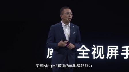 30秒了解荣耀Magic2全方位超值性能!