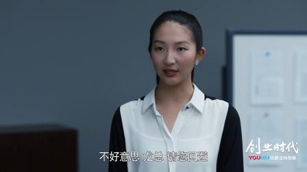 《创业时代》【黄轩CUT】43 郭鑫年闯会议兴师问罪,龙少雄抄袭竟然有理?