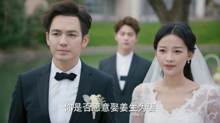 《凉生,我们可不可以不忧伤》 61集预告 新郎程天佑新娘姜生嫁给爱情,结婚现场被凉生截胡?