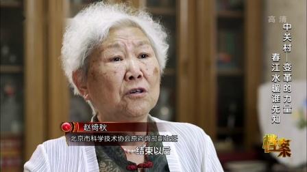 档案 2018 中关村——变革的力量 春江水暖谁先知
