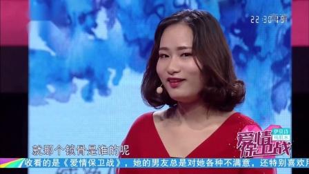 爱情保卫战 2018 男子被微信头像一根锁骨吸引,主持人赵川现场调侃笑翻众人
