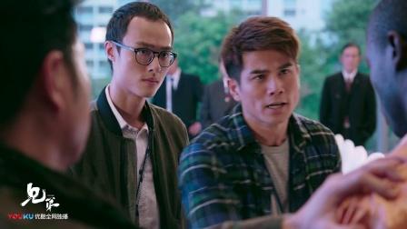 《兄弟》杨青青碰撞何铁男,只求能赢与真相
