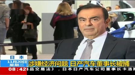 日本:涉嫌经济问题 日产汽车董事长