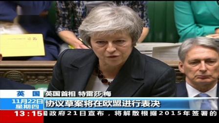"""关注英国""""脱欧"""" 英首相:""""脱欧""""协议草案必须通过"""