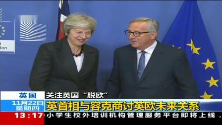 """关注英国""""脱欧"""" 英首相与容克商讨英欧未来关系"""