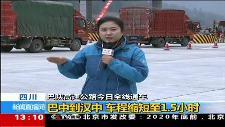 四川:巴陕高速公路今日全线通车