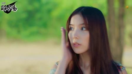 《天生绝配》女主角Mook演唱主题曲《越是拒绝越是爱你》 (中字)