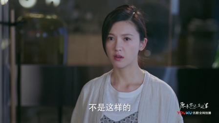 《原来你还在这里》【杨子姗CUT】24 果姐坦言自己准备离开,面对公司新的局面,苏韵锦表示没有信心