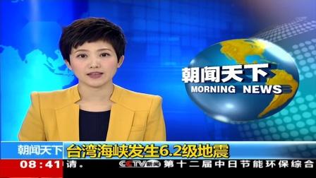 最新消息 台湾海峡发生6.2级地震