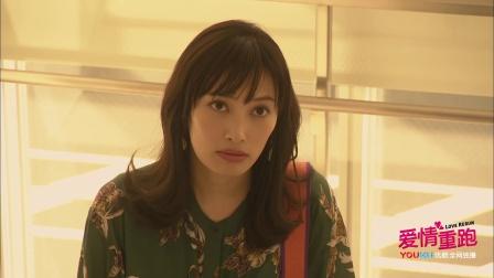 爱情重跑 05 沙耶香欲搬出家门,町田却主动提出约会