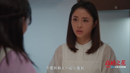 高岭之花 04 奈奈子情绪突然爆发,吓坏了姐姐桃子