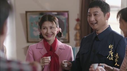 杨丹也想有个家,认林爸冯妈做亲人,一家人温情满满