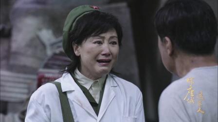 林兆瑞为救团员不管女儿生死,周敏气到奔溃与其大吵