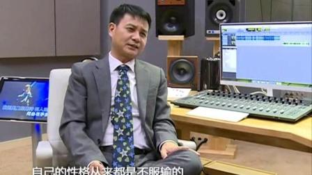 18、王锐祥:让世界听到中国的声音