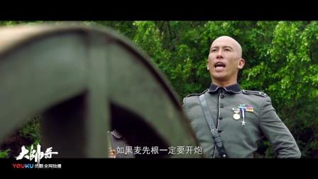 《大帅哥》为保护昇威镇,大帅哥以身试炮不惧危险