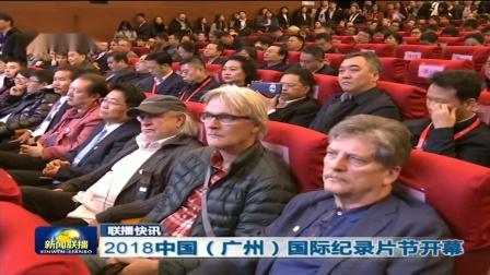 2018中国(广州)国际纪录片节开幕 20181211