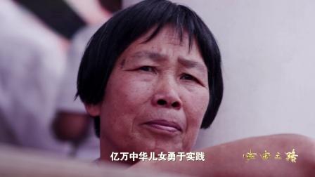 """大型政论专题片《必由之路》(二)""""关键抉择""""四分钟速览"""