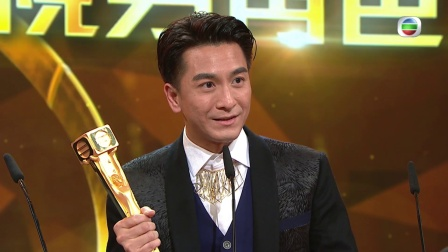 TVB【萬千星輝頒獎典禮2018】最受歡迎電視男角色