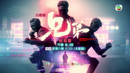 TVB【兄弟】第25集結局篇預告 三兄弟合作 好型呀!