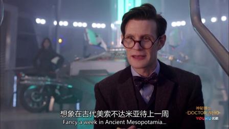 博士之日 凯特私自搬运塔迪斯,博士登场闹乌龙