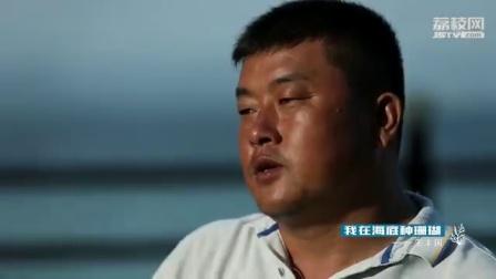 我在海底种珊瑚——王丰国 | 新时代的中国面孔