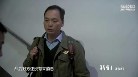 巅峰追光者——王正坤 | 新时代的中国面孔