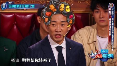 只要杨迪愿意,他可以模仿世界上任何物种