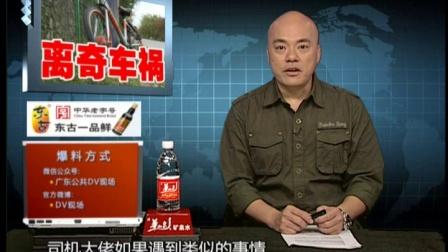 """17、广州:金沙洲发生离奇车祸 """"伤者""""不愿去"""