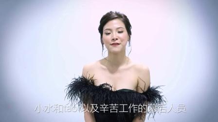 降服魔女的手段采访:平采娜身穿黑色露肩小礼服,秀身材 中字